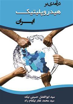 دانلود کتاب درآمدی بر هیدروپلیتیک ایران