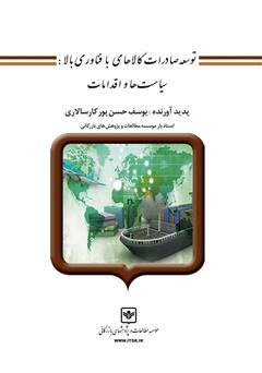دانلود کتاب توسعه صادرات کالاهای با فناوری بالا: سیاستها و اقدامات