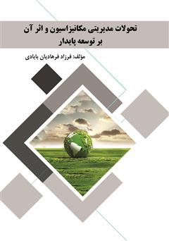 دانلود کتاب تحولات مدیریتی مکانیزاسیون و اثر آن بر توسعه پایدار
