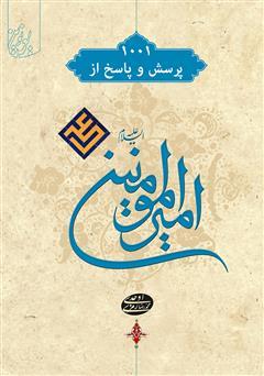 کتاب 1001 پرسش و پاسخ از امیرالمؤمنین علی (ع)