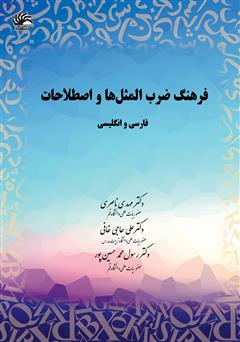 دانلود کتاب فرهنگ ضربالمثلها و اصطلاحات: فارسی و انگلیسی