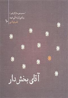 دانلود کتاب ستارگان کویر 10 - آقای بخش دار: خاطرات شهید ناصر فولادی