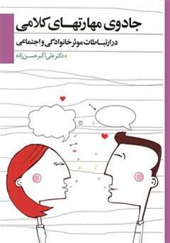 کتاب جادوی مهارت های کلامی در ارتباطات موثر