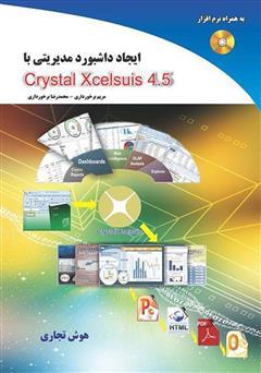 کتاب ایجاد داشبورد مدیریتی با Crystal Xcelsius