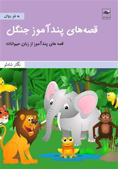 دانلود کتاب قصههای پندآموز جنگل
