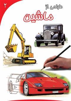 دانلود کتاب طراحی از ماشین