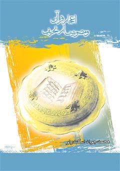 کتاب اعجاز قرآن و مصونیت از تحریف