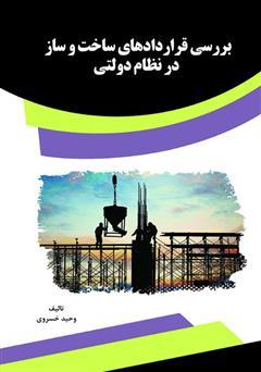 دانلود کتاب بررسی قراردادهای ساخت و ساز در نظام دولتی