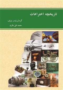 دانلود کتاب تاریخچه اختراعات