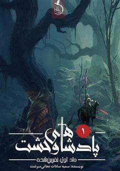دانلود کتاب نفرین شده - پادشاهی وحشت جلد اول