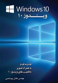 کتاب ویندوز 10
