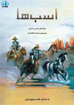 دانلود کتاب صوتی اسبها
