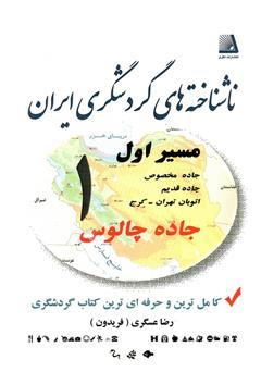 کتاب ناشناخته های گردشگری ایران - مسیر 1: جاده چالوس