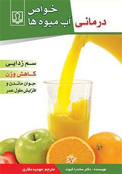 کتاب خواص درمانی آب میوه ها
