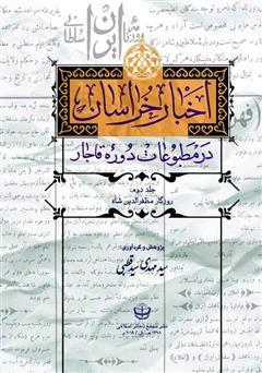 دانلود کتاب اخبار خراسان در مطبوعات دوره قاجار - جلد دوم