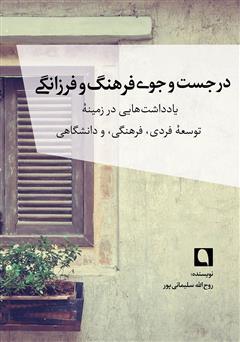 دانلود کتاب در جست و جوی فرهنگ و فرزانگی: یادداشتهایی در زمینه توسعه فردی، فرهنگی و دانشگاهی