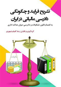 دانلود کتاب تشریح فرایند و چگونگی دادرسی مالیاتی در ایران