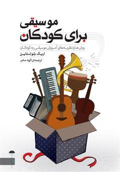 دانلود کتاب موسیقی برای کودکان