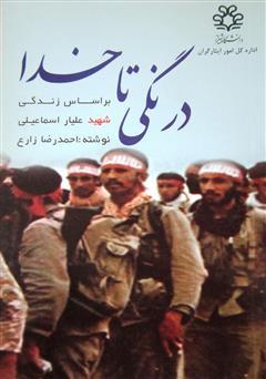دانلود کتاب درنگی تا خدا: زندگینامه شهید علیار اسماعیلی
