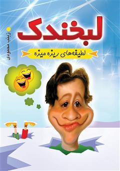 کتاب لبخندک