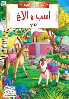 دانلود کتاب صوتی اسب و الاغ