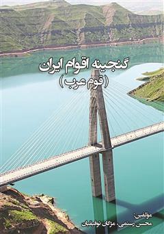 دانلود کتاب گنجینه اقوام ایران: قوم عرب