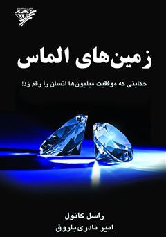 دانلود کتاب زمینهای الماس: حکایتی که موفقیت میلیونها انسان را رقم زد