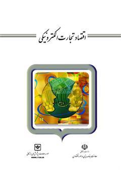 دانلود کتاب اقتصاد تجارت الکترونیکی