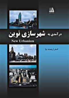 دانلود کتاب درآمدی به شهرسازی نوین
