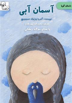 کتاب آسمان آبی