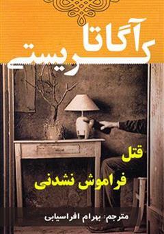 کتاب رمان قتل فراموش نشدنی