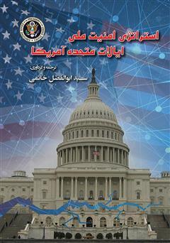 دانلود کتاب استراتژی امنیت ملی ایالات متحده آمریکا