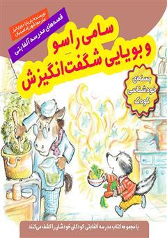 دانلود کتاب سامی راسو و بویایی شگفت انگیزش