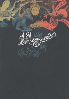 دانلود کتاب دیوان منصور حافظ