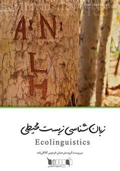 دانلود کتاب زبانشناسی زیست محیطی: زبان، محیط زیست و داستانهایی که با آنها زندگی میکنیم