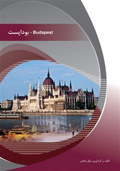 کتاب بوداپست (Budapest)