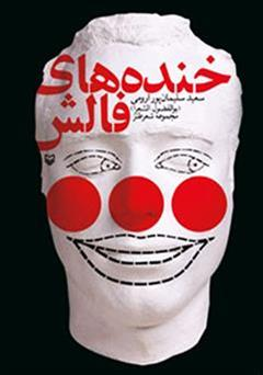 کتاب خنده های فالش