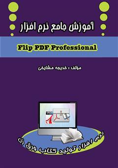 دانلود کتاب آموزش جامع نرم افزار Flip Pdf Professional