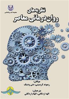 دانلود کتاب نظریههای روان درمانی معاصر