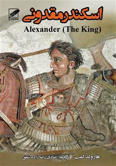 دانلود رمان اسکندر مقدونی
