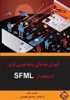 کتاب آموزش مقدماتی برنامه نویسی بازی با استفاده از SFML