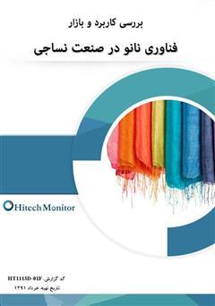 دانلود کتاب بررسی کاربرد و بازار فناوری نانو در صنعت نساجی
