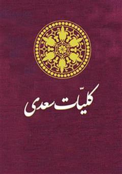 کتاب کلیات دیوان سعدی