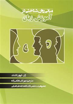 دانلود کتاب  مبانی روانشناختی در آموزش زبان