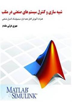 دانلود کتاب شبیه سازی و کنترل سیستم های صنعتی در متلب