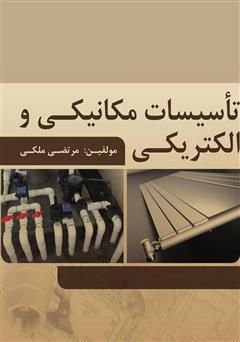 دانلود کتاب تأسیسات مکانیکی و الکتریکی