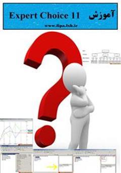 کتاب آموزش کامل و کاربردی نرم افزار Expert Choice 11
