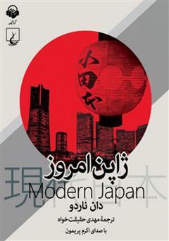 دانلود کتاب صوتی ژاپن امروز