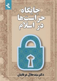 دانلود کتاب جایگاه حراستها در اسلام