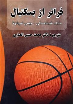دانلود کتاب فراتر از بسکتبال